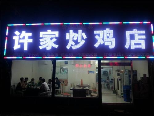 led发光字广告制作