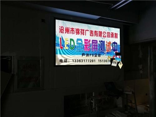沧州室内led显示屏